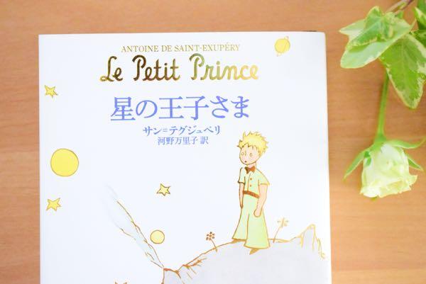 星の王子さま表紙
