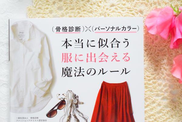本当に似合う服に出会える魔法のルール(表紙)