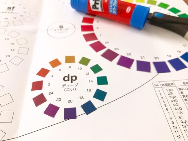 手作業で、色の基礎を楽しく学ぶ。