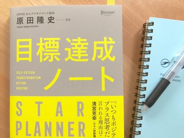 「目標達成ノート STAR PLANNER」1日目。夢や目標に向かう、持続的なエネルギーを身につけたい。