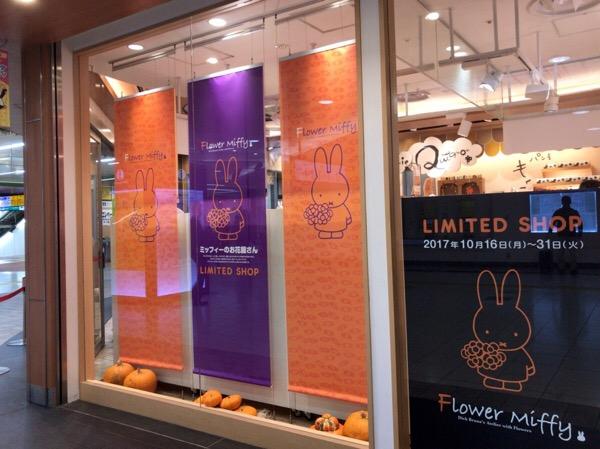 Flower Miffy フラワーミッフィーが上野駅構内に期間限定で登場しています!
