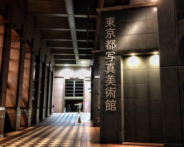 東京都写真美術館の年間パスポートを購入。アアルトの椅子にも座れるし、通うのが楽しみになりそうです!