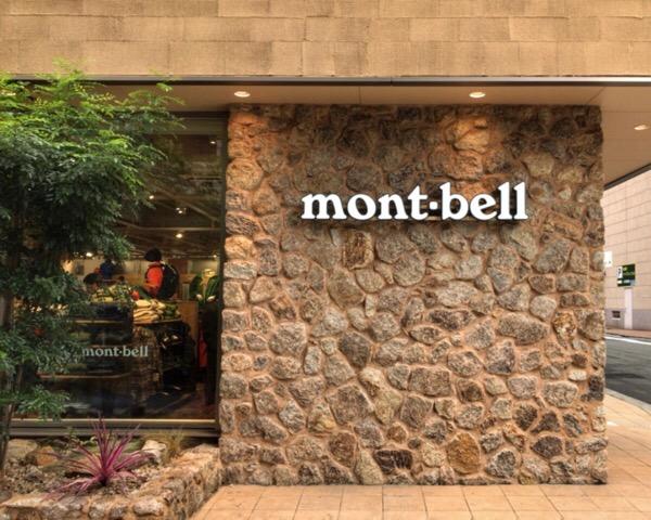 mont-bell モンベル 御徒町店で防水バッグを購入。雨の日も快適に動きたい。