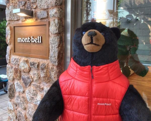 モンベルで冬支度。活発に行動したい今年の冬は、スーパーメリノウールを選びました。
