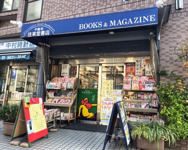「東京 わざわざ行きたい街の本屋さん」を片手に。本屋と猫と紅葉を楽しむ谷根千さんぽでした。