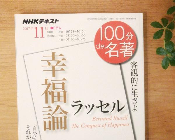 NHKテキスト 100分de名著 学びの敷居を下げてくれる、取っつきやすいテキストを購入しました。