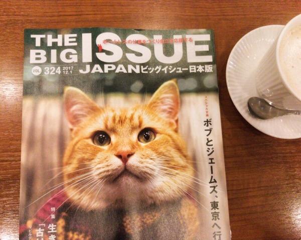 THE BIG ISSUE 日本版 行動すれば誰かに届くと実感したくて購入しました。ホームレスの方に仕事を作り、自立を支援する冊子。35/100 blogs