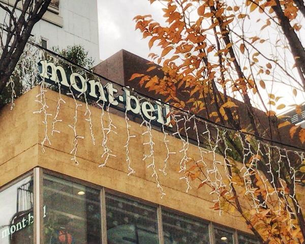 冬の写真撮影の防寒着。一番のお気に入りは mont-bell  モンベル トレールアクションタイツ。37/100 blogs