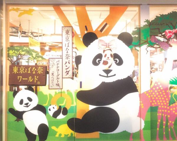 シャンシャン公開を記念した、バナナヨーグルト味の「東京ばな奈パンダ」。期間限定で、エキュート上野で購入できます。7/100blogs