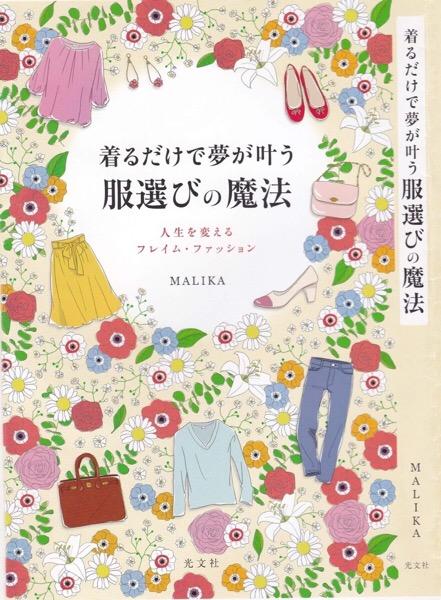 「着るだけで夢が叶う服選びの魔法 人生を変えるフレイム・ファッション」発売日は5月20日!MALIKA先生の新刊が今から楽しみです!
