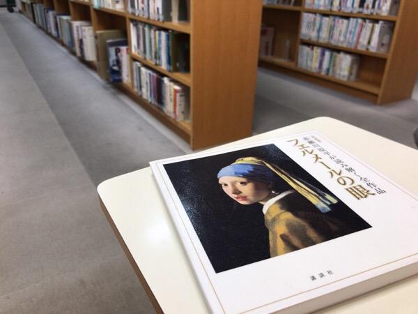 「赤瀬川原平が読み解く全作品 フェルメールの眼」今秋のフェルメール展を前に読んでみました。