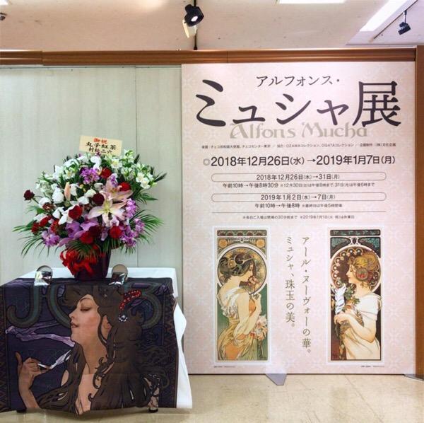 アルフォンス・ミュシャ展 小田急百貨店でポスターや挿絵作品を鑑賞。素晴らしい作品に、おとぎの国に迷い込んだような気持ちでした。